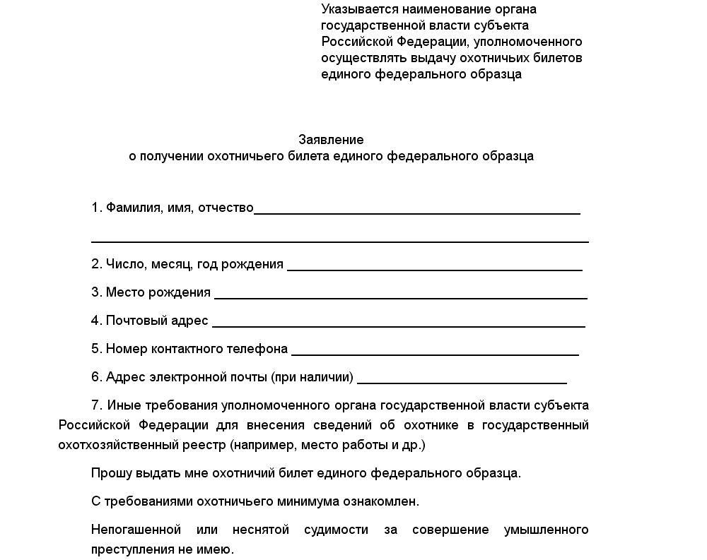 Заявление на получение охотничьего билета