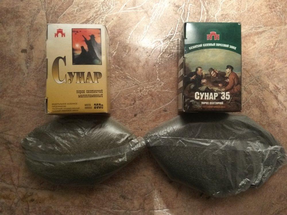 Упаковки с порохом Сунар